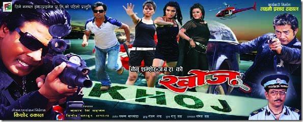 khoj_nepali_movie_poster_1