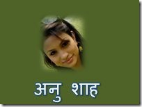 anu shah