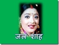 jal shah