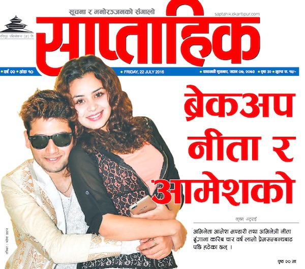 neeta and amesh break up saptahik cover story