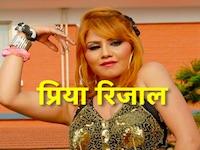 priya rijal name
