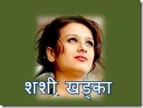 sashi khadka