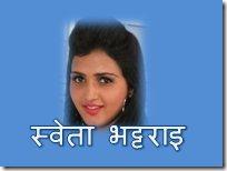 sweta bhattarai
