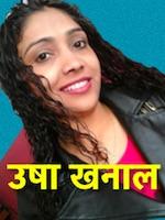 usha khanal biography nepaliactress.com