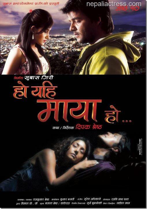 jiya kc raj timilsina karishma manandhar rajesh hamal on ho yahi maya ho poster