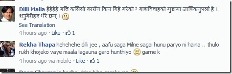 rekha thapa answers