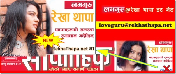 love guru rekha - in rekhathapa.net