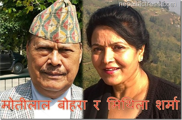 motilal bohara and mithila sharma