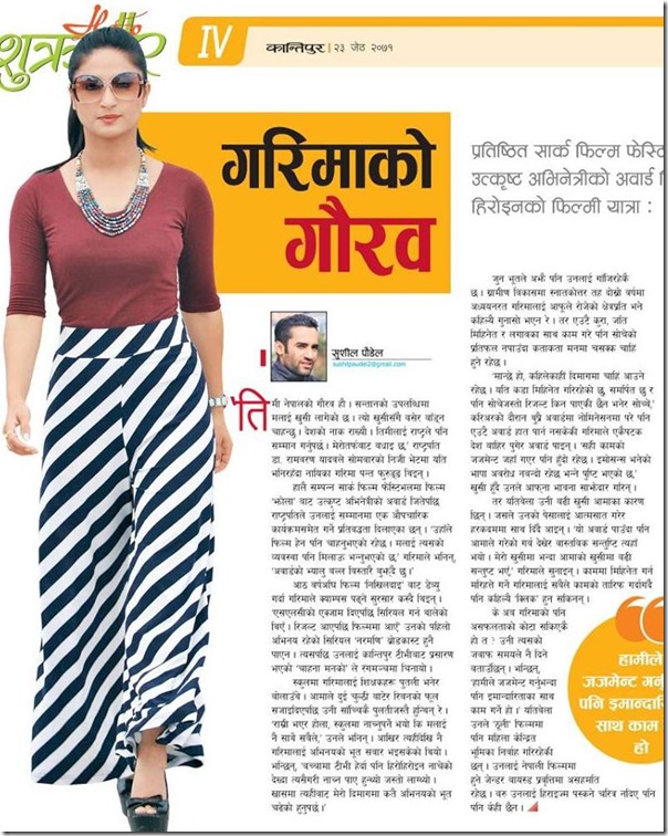 garima pant featured in friday