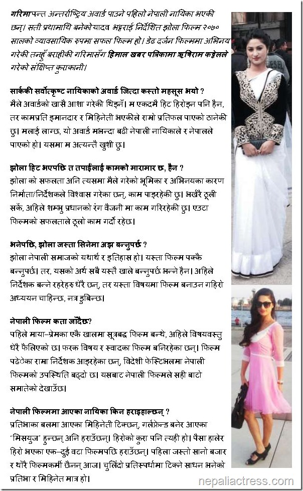 garima pant interview