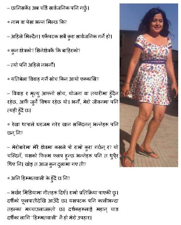 rekhathapa interview_Page_2