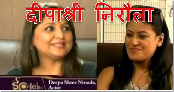 deepa shree niraula interview