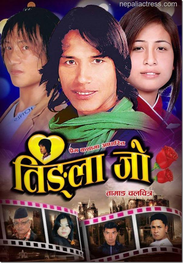tamang film poster