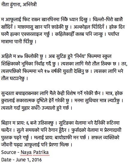 about Neeta dhungana 2016