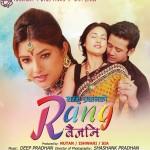 rang-Baijani-poster.jpg