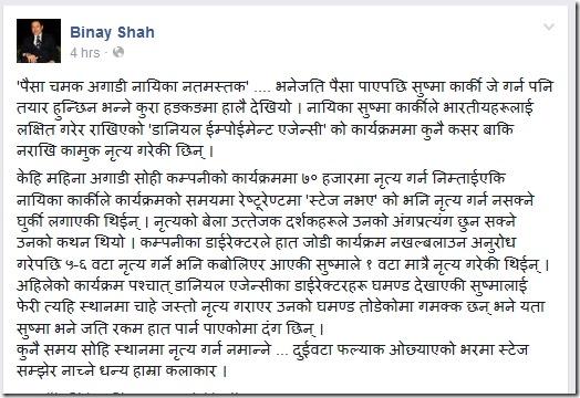 binay shah statement in Facebook