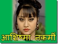 aashishma nakrami