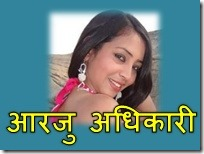 araju adhikari