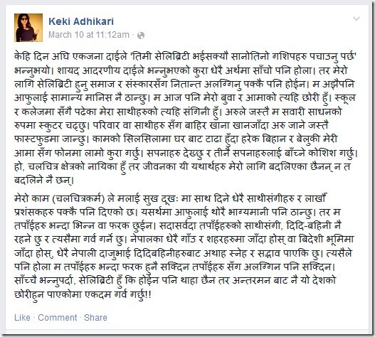 keki Adhikari celebrity
