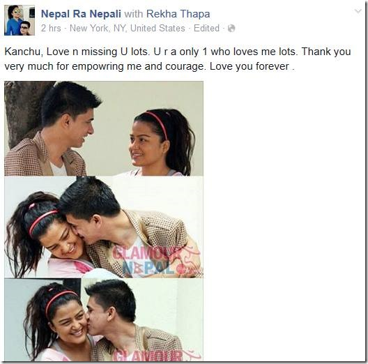 rekha thapa and sudarshan gautam love story - july 3, 2014