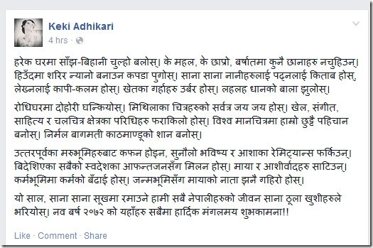 keki adhikari new year wish