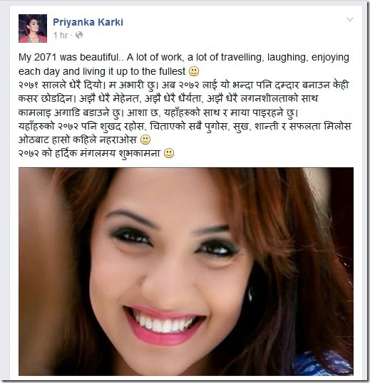 priyanka karki new year wish