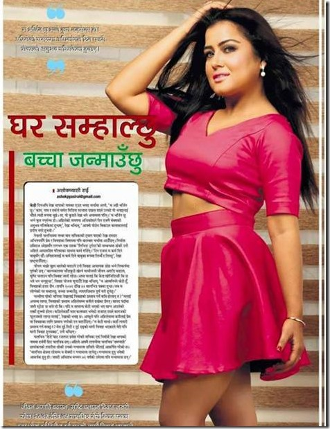 rekha thapa featured in annapurna post