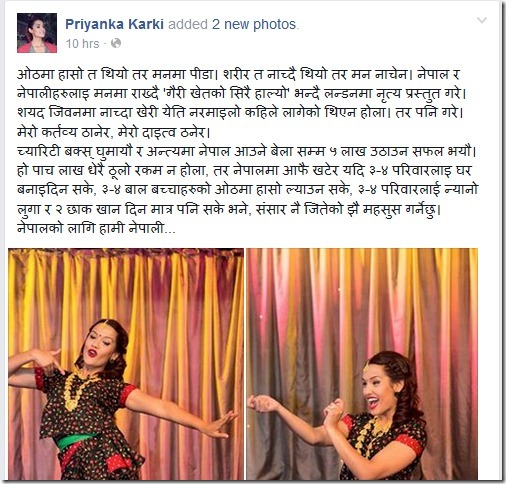 priyanka karki fund raising in uk
