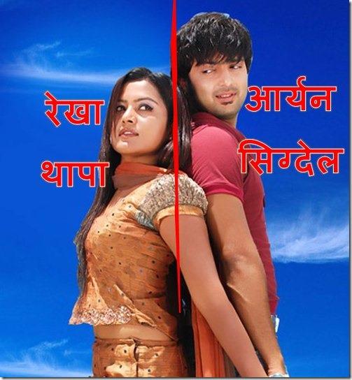 rekha thapa and aryan sigdel