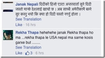 rekha thapa responds - will return back