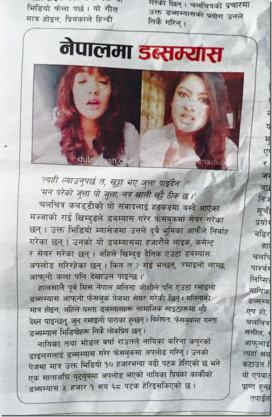 1 barsha raut in media about dubsmash