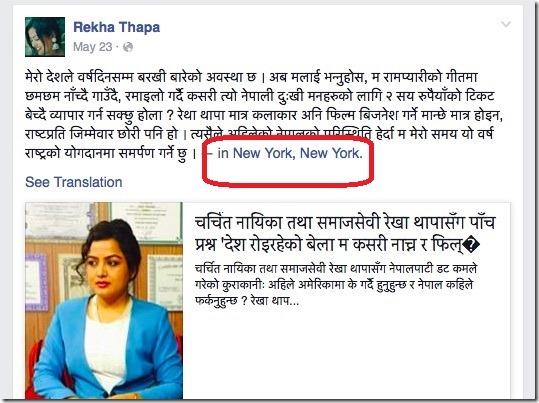 rekha thapa status update from NY