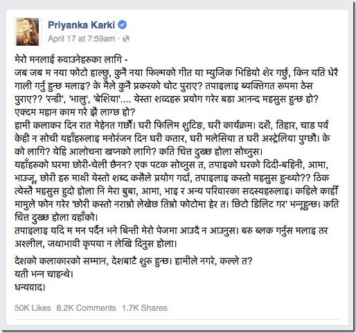 priyanka karki statement in facebook