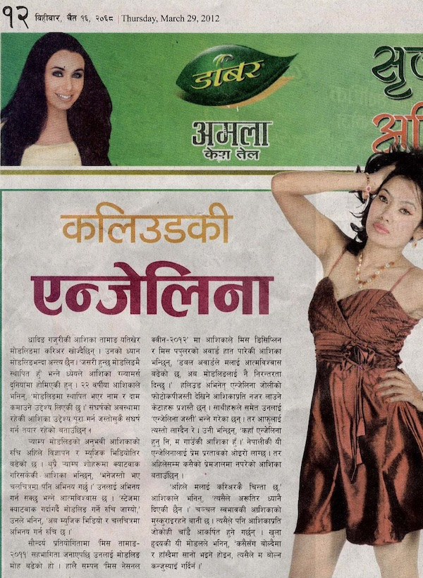 ashika tamang news article
