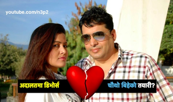 rekha thapa and chhabi ojha divorce officially
